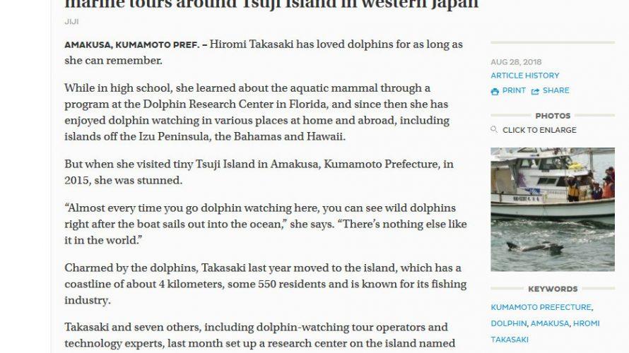 JapanTimes(2018/08/28)