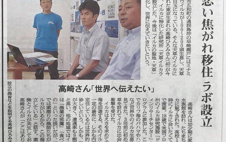 朝日新聞(2018/07/25)