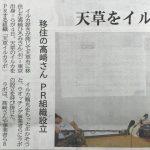 熊本日日新聞(2018/07/05)