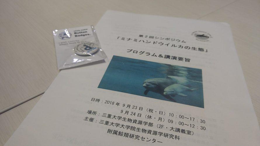イルカラボ勉強会 #20 ミナミハンドウイルカシンポジウム参加報告#2
