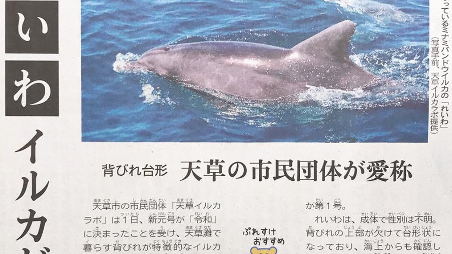 4/3 熊日新聞