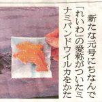 2019.5.1 朝日新聞