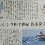 5/24 読売新聞夕刊
