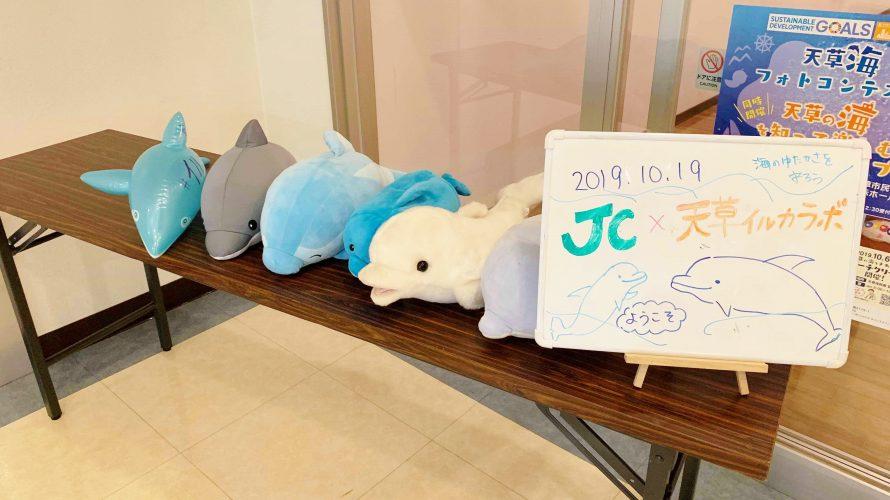10/19 JC 天草本渡青年会議所 イベント