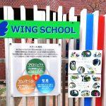 12/5 WING SCHOOL