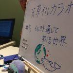 イルカラボ#5報告 イルカを通じて学べる世界