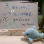 イルカラボ#13 イルカラボの展望&東京イベント報告