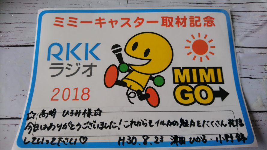 RKKラジオの生放送に出演!取材にきてくれました。ラジオの生放送を通詞島で初体験!大田黒浩一きょうも元気 ミミー津田さん