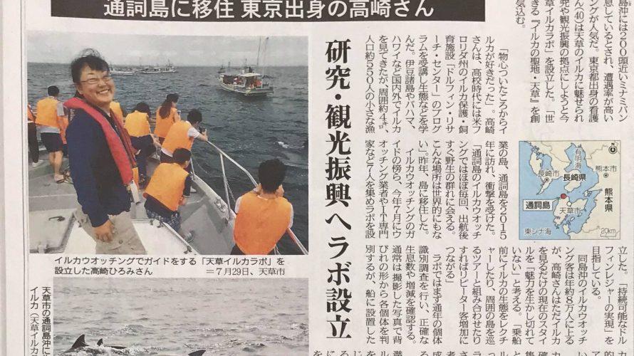 西日本新聞(2018/08/27)