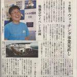 讀賣新聞(2018/07/27)