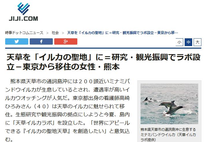 時事通信(2018/08/24) 天草イルカラボの取材のために通詞島まできてくださったときの記事です。