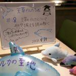 イルカラボ勉強会 #18天草のイルカについて研究論文を読み解く#2