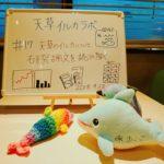 イルカラボ勉強会#17 天草のイルカに関する論文を読もう