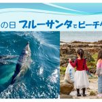 【告知】 7/15 海の日 ビーチクリーン