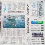 6/17 熊本日日新聞