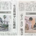 熊日新聞連載 3回シリーズ