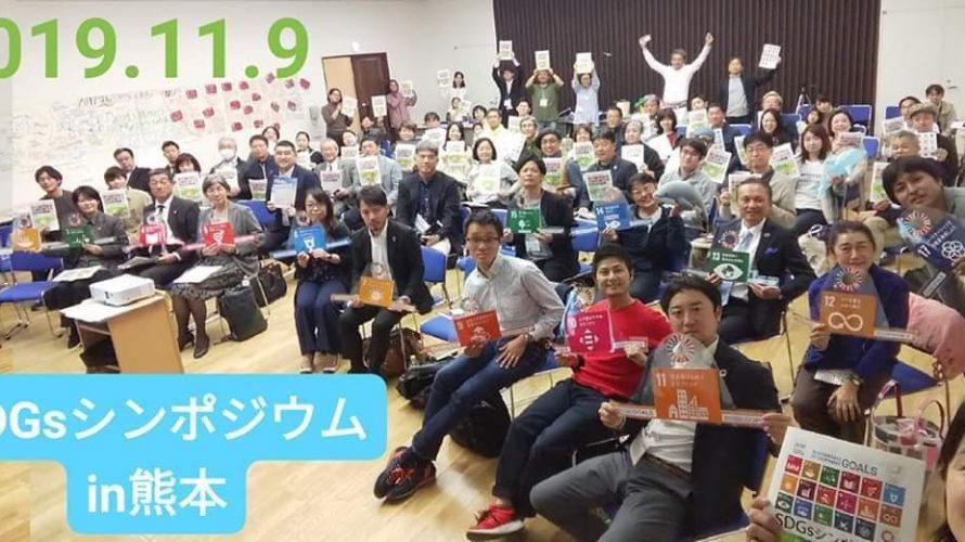 11/9 SDGsシンポジウム in 熊本