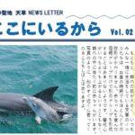 天草エアラインの機内誌8月号、イルカラボの連載記事が更新されました。