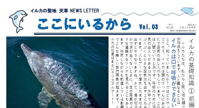 天草エアラインの機内誌9月号、イルカラボの連載記事が更新されました。