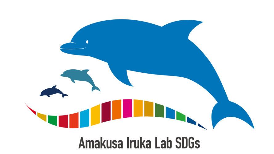 天草イルカラボ SDGsロゴマーク